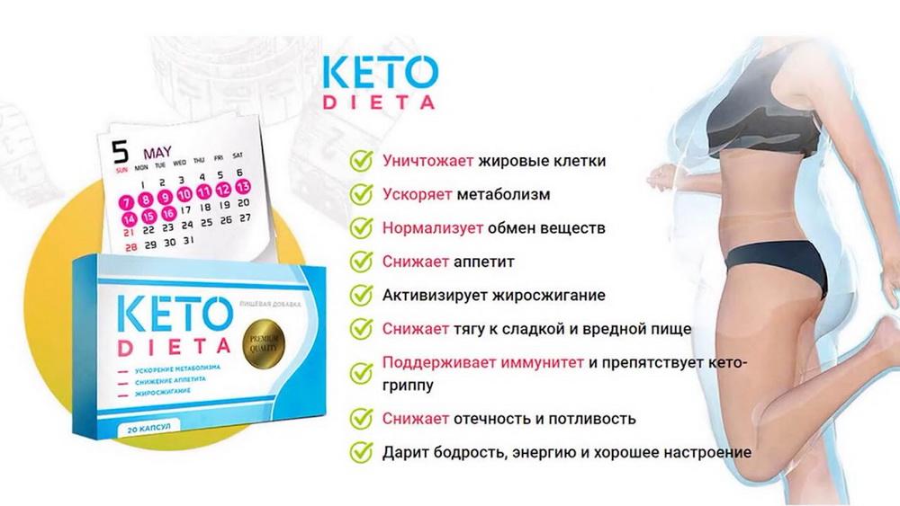 капсулы кетодиета официальный сайт