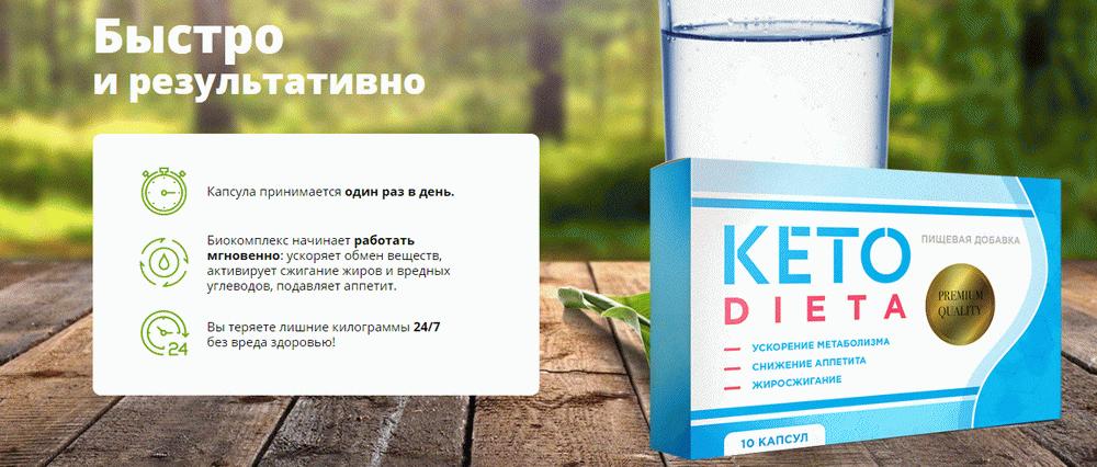 Приём препарата Кето Диета