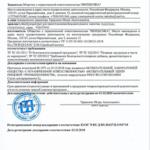 Кетодиета сертификат на таблетки