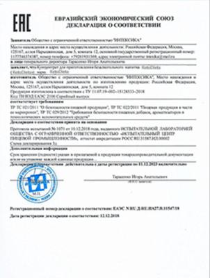Препарат Кето Диета - документы