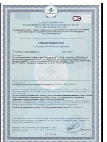 Сертификат на препарат Кетодиета