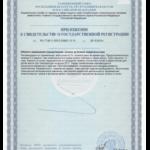 Кето Диета сертификат